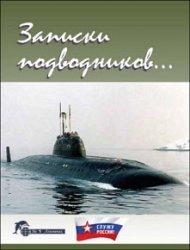 Записки подводников. Альманах №1