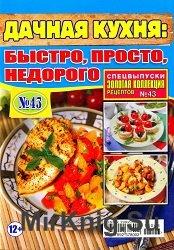 Золотая коллекция рецептов. Спецвыпуск №43 2016