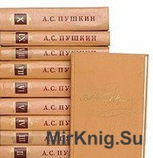 Пушкин А.С. Полное собрание сочинений в 10 томах