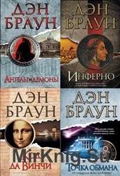 Величайший интеллектуальный триллер. Серия из 13 книг