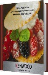 Книга рецептов для кухонных машин Kenwood Сhef и Major