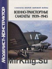 Моделист-Конструктор 2004-02 Спецвыпуск - Военно-транспортные самолеты Второй мировой войны