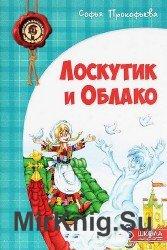Лоскутик и Облако (Аудиокнига), читает Sanit15