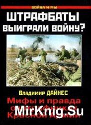Владимир Дайнес - Сборник сочинений (9 книг)