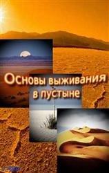 Основы выживания в пустыне