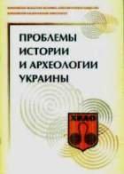 Проблемы истории и археологии Украины (2004)