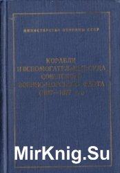 Корабли и вспомогательные суда советского военно морского флота 1917-1927.Справочник