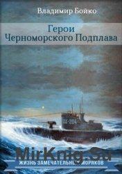 Герои Черноморского Подплава (2016)