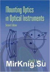 Mounti'ng Optics in Optical Instruments