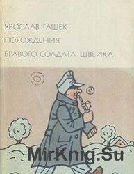 «Библиотека всемирной литературы». Том 144. Гашек Я. Похождения бравого солдата Швейка