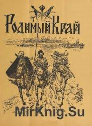 """Архив журнала """"Родимый край"""" за 1954-1976 годы (119 номеров)"""