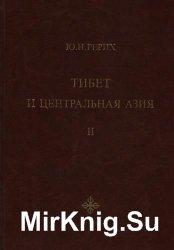 Тибет и Центральная Азия. Том I-II