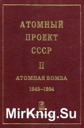 Атомный проект СССР Документы и материалы В 3 тт Т. 2 Атомная бомба 1945-1954 гг. Кн. 4.