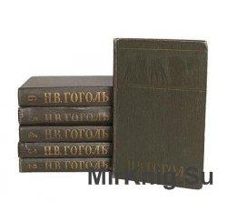 Гоголь Н.В. Собрание сочинений в 6 томах