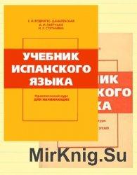 Учебник испанского языка. Практический курс. Кн.1 и 2