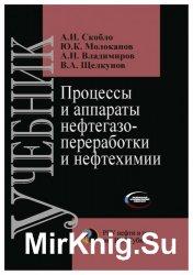 Процессы и аппараты нефтегазопереработки и нефтехимии: Учебник для вузов (4 е издание)