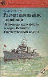 Размагничивание кораблей Черноморского флота в годы Великой Отечественной войны