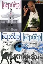 Бернар Вербер - Собрание сочинений (60 книг)