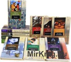 Артур Хейли - Сборник произведений (20 книг)