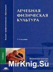 Лечебная физическая культура - Попов C.Н.