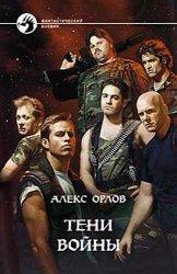 Орлов Алекс - Антология (20 книг)