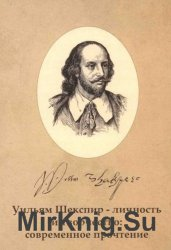 Уильям Шекспир - личность и творчество: современное прочтение