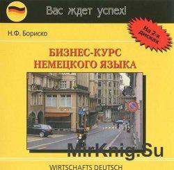 Бизнес-курс немецкого языка на 2х дисках
