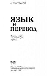 Язык и перевод (Вопросы общей и частной теории перевода)