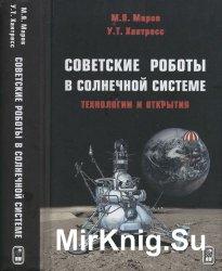 Советские роботы в Солнечной системе. Технологии и открытия
