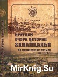 Краткий очерк истории Забайкалья. От древнейших времен до 1762 года