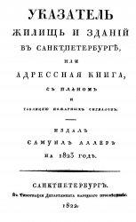 Указатель жилищ и зданий в Санктпетербурге, или Адресная книга, с планом и таблицею пожарных сигналов, на 1823 год