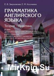 Грамматика английского языка - 2-е издание, исправленное