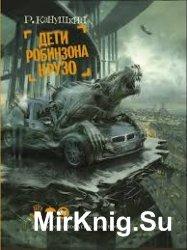 Канушкин Роман - Сборник произведений (19 книг)
