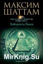 Шаттам Максим - Сборник произведений (8 книг)