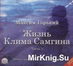 Жизнь Клима Самгина (аудиокнига)