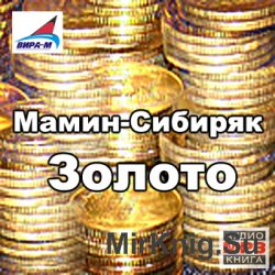 Золото (аудиокнига) читает В. Морозов
