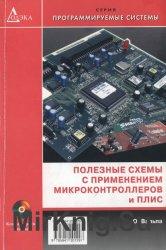 Полезные схемы с применением микроконтроллеров и ПЛИС
