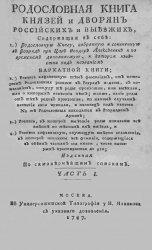 Родословная книга князей и дворян российских и выезжих Т.1