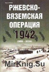 Ржевско-Вяземская стратегическая наступательная операция 8 января - 20 апреля 1942 г. (зима-весна)