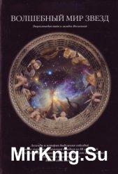 Волшебный мир звёзд