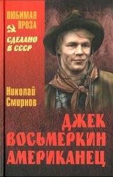 Джек Восьмеркин - американец