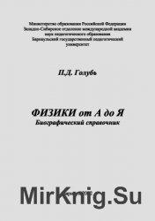 Физики от А до Я: Биографический справочник
