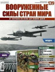 Вооруженные силы стран мира №139