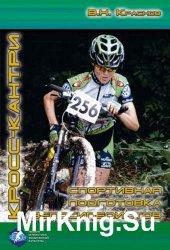 Кросс-кантри - спортивная подготовка велосипедистов