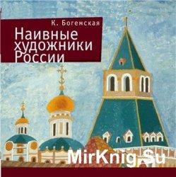 Наивные художники России