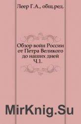 Обзор войн России от Петра Великого до наших дней. Часть 1