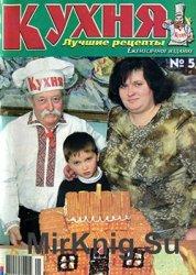 Кухня. Лучшие рецепты № 5, 2007
