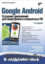 Google Android. Создание приложений для смартфонов и планшетных ПК — 2-е изд., пер. и доп. + Диск