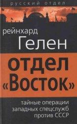 Отдел «Восток»: тайные операции западных спецслужб против СССР