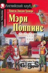 Адаптированная книга - уровень Elementary - Мэри Поппинс
